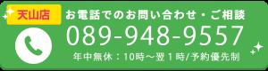 天山店電話