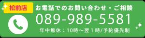 松前店電話