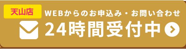天山店ネット予約