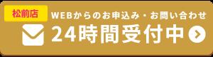 松前店ネット予約